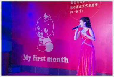 陕西龙工机械有限公司《成长的力量》董事长千金满月宴