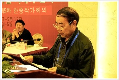 ope体育客户端官方下载市文联-第五届中韩作家会议