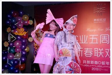鼎和实业五周年庆典暨新春联欢会