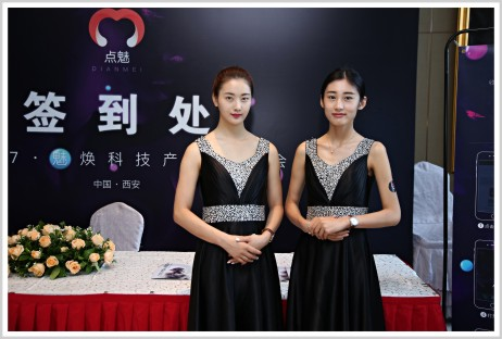 2017年7月23日-重庆魅焕科技有限公司-点魅产品发布会电竞猫先生站-吉源国际酒店