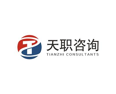 天职咨询logo